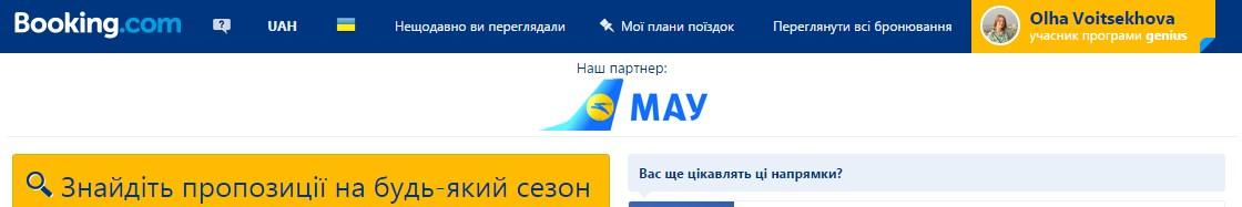 Booking.com с партнерской программой МАУ