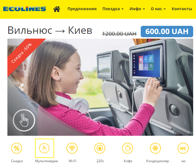 Акция на билеты из Вильнюса в Киев от Ecolines