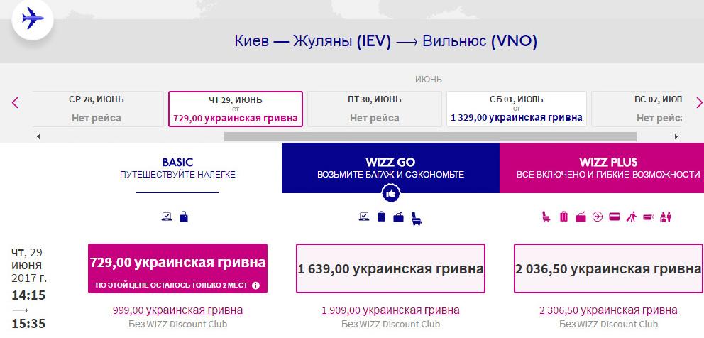 Акция на билеты из Киева в Вильнюс от WizzAir