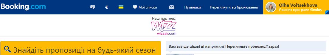 Booking.com с партнерской программой Wizzair